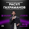 Stand-up концерт Расула Гахраманова
