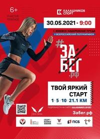 Афиша Ижевска — Полумарафон «забег.рф»