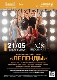 Афиша Ижевска — Квартирник оркестра «Арсенал-бэнд»