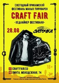 Афиша Ижевска — Фестиваль «CRAFT FAIR»