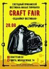 Фестиваль «CRAFT FAIR»