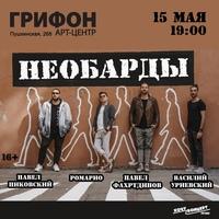 Афиша Ижевска — Проект «Необарды» в «Грифоне»