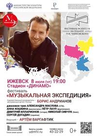 Афиша Ижевска — Фестиваль «Музыкальная экспедиция»