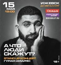 Афиша Ижевска — Stand Up шоу Гурама Амаряна