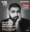 Stand Up шоу Гурама Амаряна