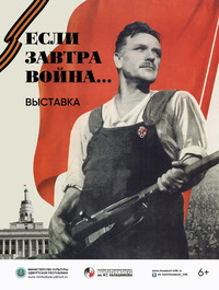 Афиша Ижевска — Выставка «Если завтра война…»