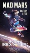 Экшн-фестиваль MAD MARS — 2021
