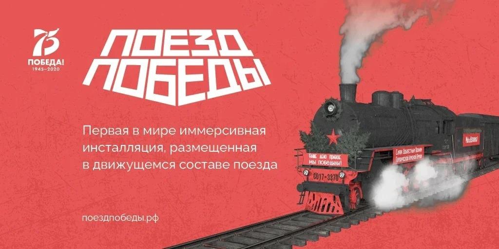 Афиша Ижевска — Поезд Победы