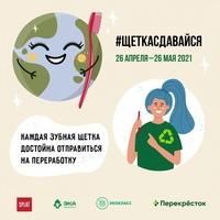 Афиша Ижевска — Акция «Щётка, сдавайся»