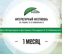 Афиша Ижевска — II литературный фестиваль «На родине Чайковского»