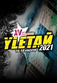 Афиша Ижевска — УЛЕТАЙ — 2021