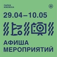 Афиша Ижевска — Майские выходные в парках города