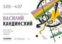 Афиша Ижевска — Мультимедийный проект «Василий Кандинский»