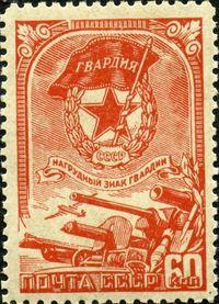 Афиша Ижевска — Выставка марок к Великой Отечественной войне