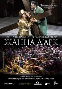 Афиша Ижевска — TheatreHD: Жанна д'Арк