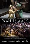 TheatreHD: Жанна д'Арк