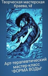 Афиша Ижевска — Мастер-класс «Форма воды»