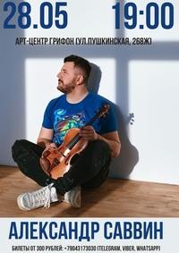 Афиша Ижевска — Александр Саввин в «Грифоне»