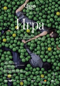 Афиша Ижевска — TheatreHD: Игра