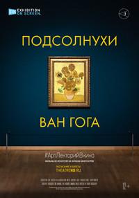Афиша Ижевска — TheatreHD: Подсолнухи Ван Гога
