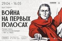 Афиша Ижевска — Выставка «Война на первых полосах»