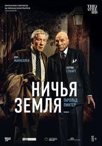 Афиша Ижевска — TheatreHD: Ничья земля