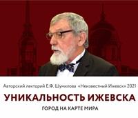 Афиша Ижевска — Лекции «Уникальность Ижевска. Патриотическое краеведение»