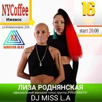 Афиша Ижевска — Концерт Елизаветы Роднянской в New York Coffee