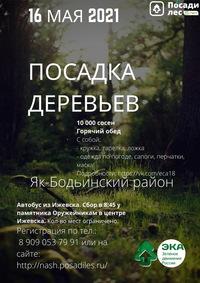 Афиша Ижевска — Посадка деревьев в Якшур-Бодьинском районе