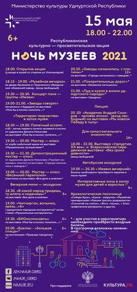 Афиша Ижевска — Ночь музеев — 2021 в Национальном музее