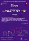 Ночь музеев — 2021 в Литературном музее