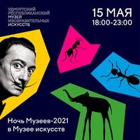 Афиша Ижевска — Ночь музеев — 2021 в Музее искусств