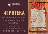 Афиша Ижевска — Игра «Бэнг!» в New York