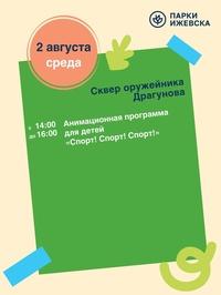 Афиша Ижевска — Неделя мероприятий в парках города