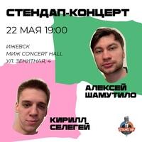 Афиша Ижевска — Стендап Кирилла Селегея и Алексея Шамутило