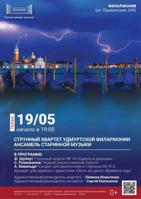 Афиша Ижевска — Ансамбль старинной музыки в Филармонии
