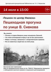 Афиша Ижевска — Прогулка «Пешком по центру Ижевска»