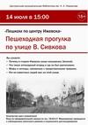 Прогулка «Пешком по центру Ижевска»