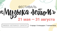 Афиша Ижевска — Фестиваль «Музыка летом — 2021»