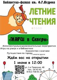 Афиша Ижевска — Летние чтения в Библиотеке Кедрова