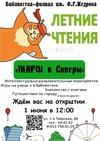 Летние чтения в Библиотеке Кедрова