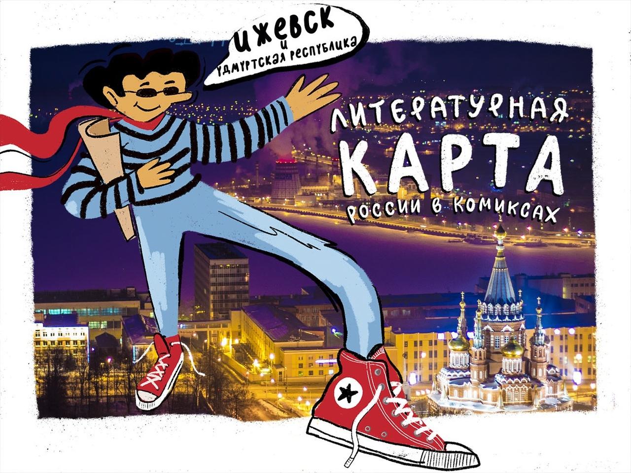 Афиша Ижевска — Челлендж «Литературная карта России в комиксах»