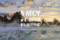 Афиша Ижевска — Выставка «В лесу и синей вышине»