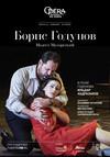 TheatreHD: Борис Годунов