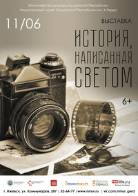 Афиша Ижевска — Выставка «История, написанная светом»