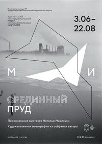 Афиша Ижевска — Выставка «Срединный пруд»