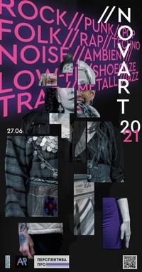 Афиша Ижевска — Фестиваль молодёжного искусства NOVART — 2021