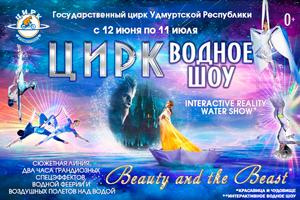 Афиша Ижевска — Водное цирковое шоу