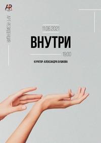Афиша Ижевска — Выставка Александры Бушковой «Внутри»