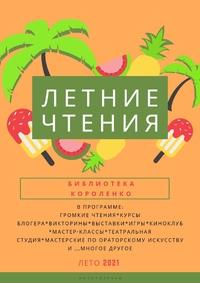 Афиша Ижевска — Летние Чтения — 2021 в Библиотеке Короленко